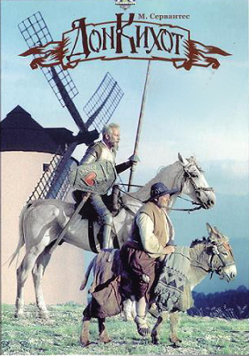 The Life of Don Quixote and Sancho